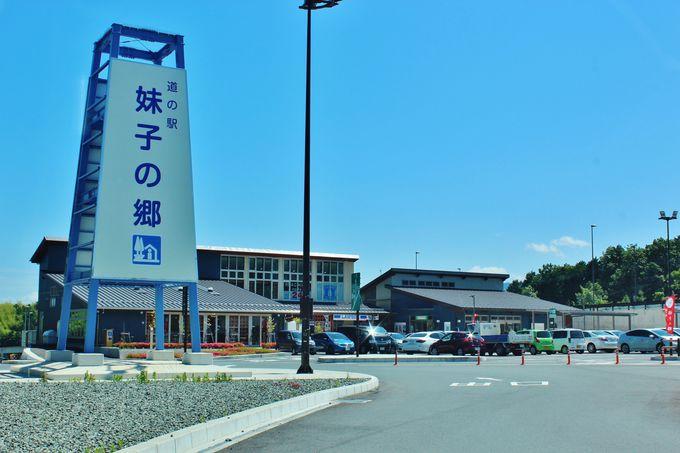待望の「道の駅 妹子の郷」がオープン!