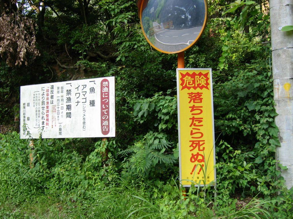 超絶危険予告「危険 落ちたら死ぬ!!」