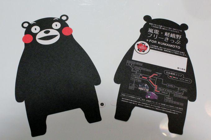 くまモンデザインのフリーきっぷも発売!