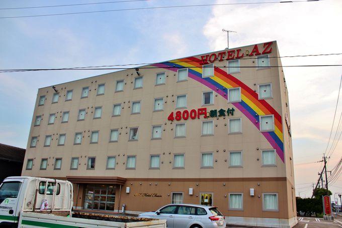 「HOTEL AZ」は人気のビジネスホテルチェーン!