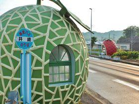 まるで童話の世界!?諫早市小長井町のフルーツバス停には車が停まってしまう|長崎県|トラベルjp<たびねす>