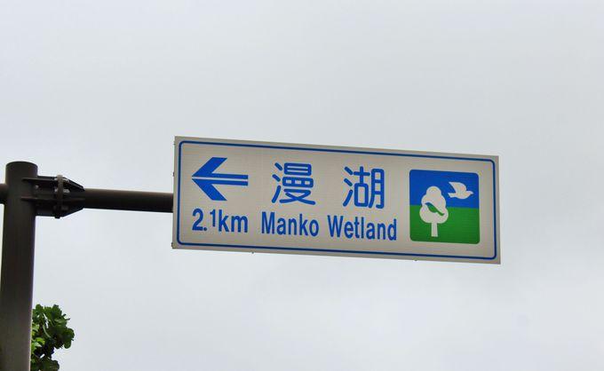 沖縄にある珍地名「漫湖」