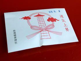運気も上昇するエレベーターが完成!?佐賀「祐徳稲荷神社」|佐賀県|トラベルjp<たびねす>