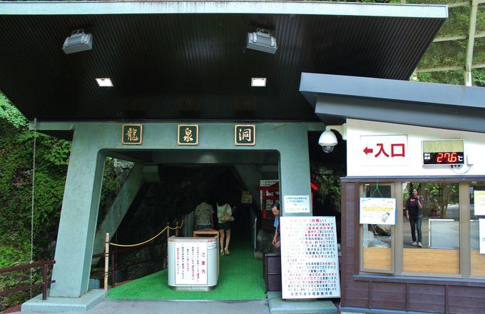 岩手県を代表する観光地「龍泉洞」