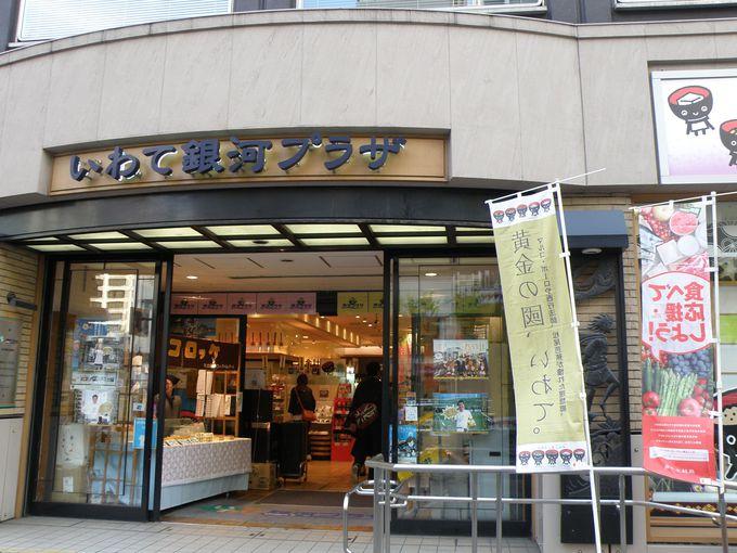 いわて銀河プラザは歌舞伎座の真ん前!乳製品が充実!