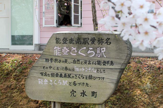 能登鹿島駅は「第1回中部の駅百選」に選定!
