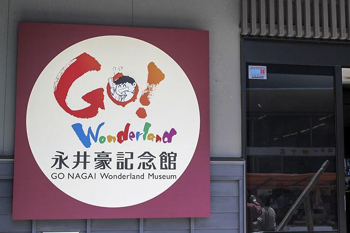 露店のほかにも見所たくさん!永井豪記念館や食材を活かしたお食事処も要チェック!