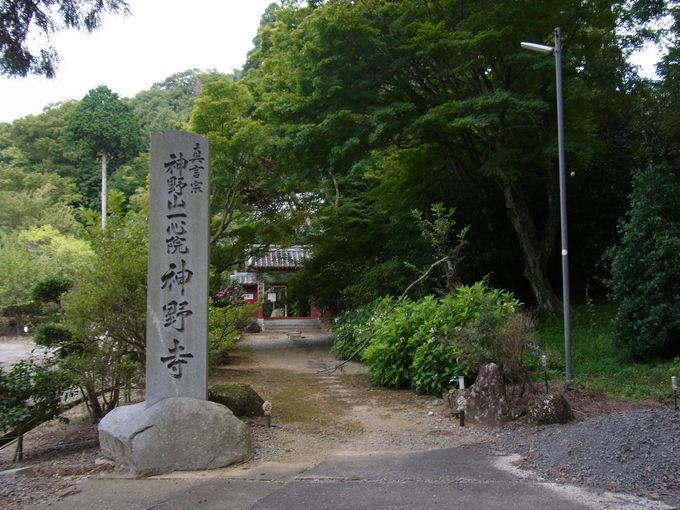 行基の開創と伝えられる神野寺