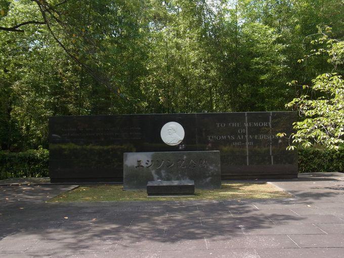 三の鳥居脇・さくらの名所広場のエジソン記念碑