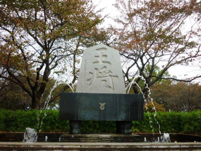 舞鶴山の天童公園には将棋のモニュメントがあります。