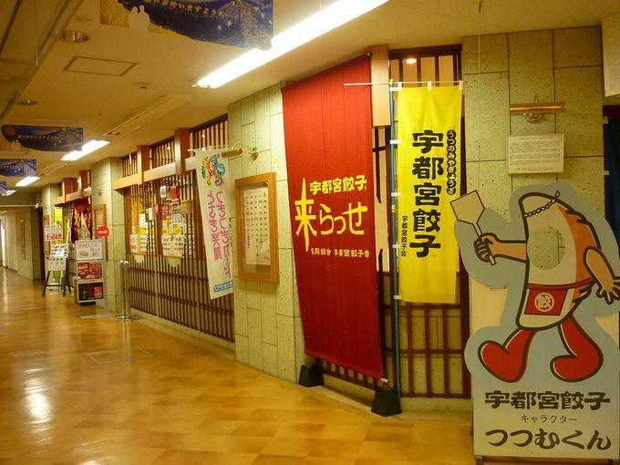 栃木グルメの代表格!観光客にも大人気の宇都宮餃子テーマパーク「来らっせ」