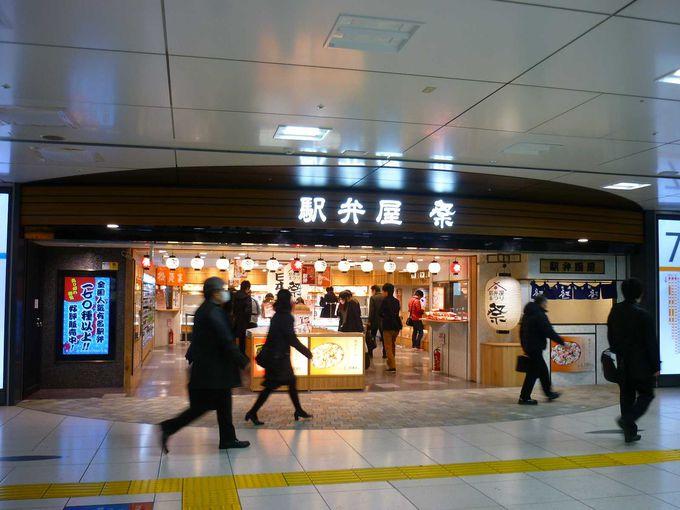 「駅弁屋 祭」の場所は、JR東京駅改札内1階セントラルストリート。