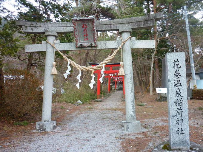 敷地内の温泉稲荷神社