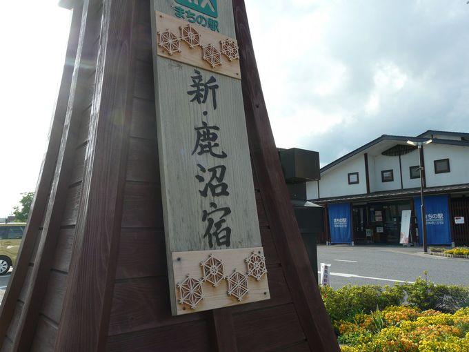 世界遺産へ続く宿場町「鹿沼」を歩くなつかし散歩モデルコース!