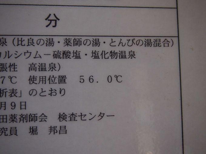 最後に言おう。外湯は「尋常じゃない熱さ」である