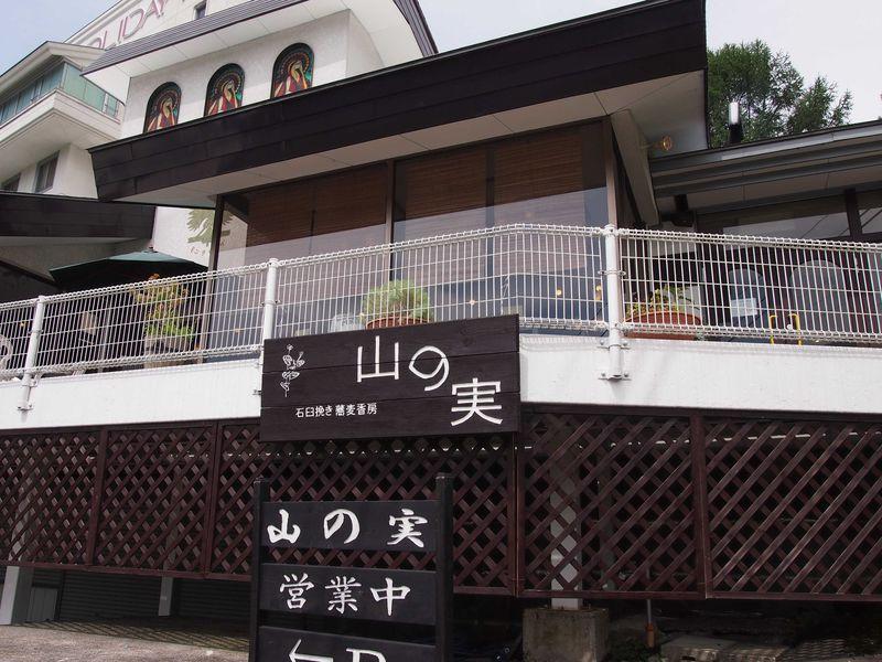 北志賀高原の夏の穴場!絶品の蕎麦ピザ〜山の実