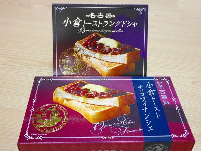 小倉風味のホワイトチョコ入りで大人気!「小倉トーストラングドシャ」