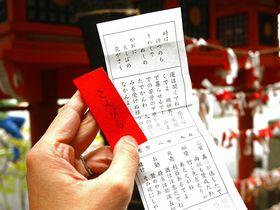 どえりゃあええがね!円頓寺金刀比羅神社の名古屋弁おみくじが妙にオモシロい|愛知県|トラベルjp<たびねす>