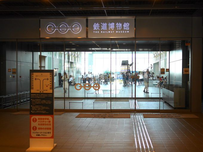 前売り券付き+新幹線が割引!お得な「新幹線&鉄道博物館きっぷ」
