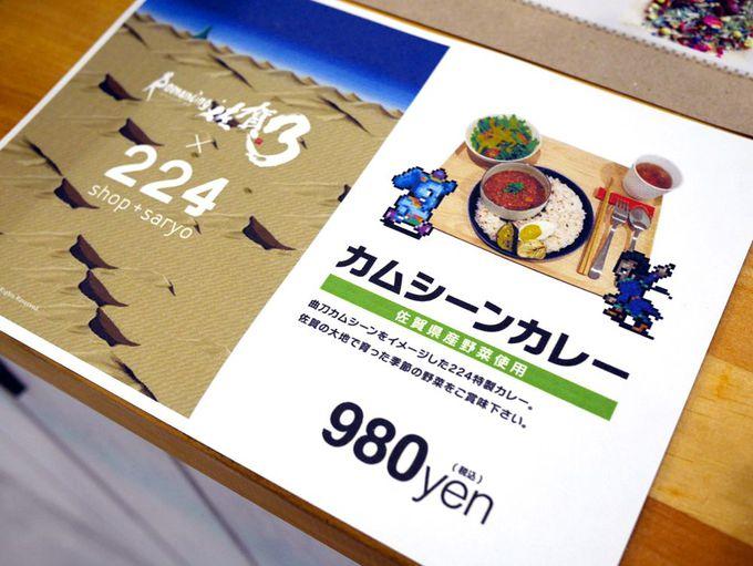 ロマンシング佐賀!「224 shop+saryo」にはロマサガ限定グッズもあり