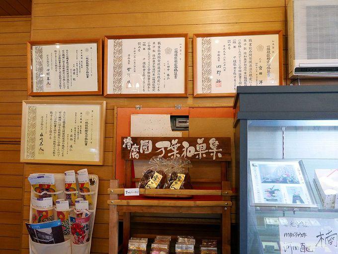 大正11年創業の御菓子司「春光堂」は、市内に3店舗