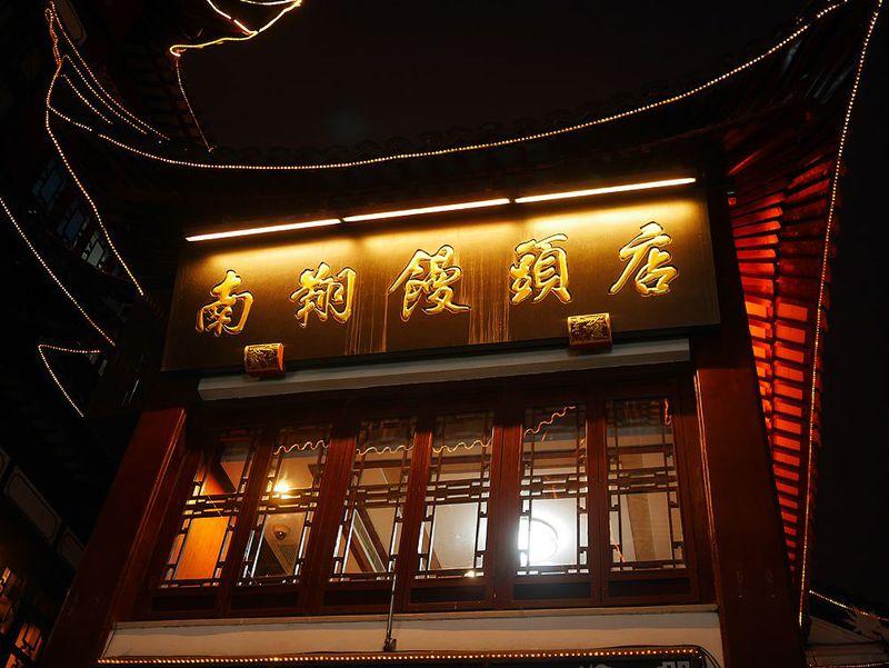 地元客で賑わう2階!上海・豫園「南翔饅頭店」の絶品小籠包