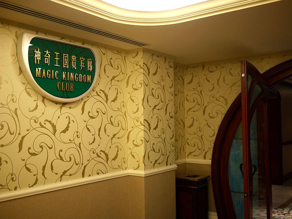 クラブレベル以上の宿泊者専用の、マジックキングダムクラブ