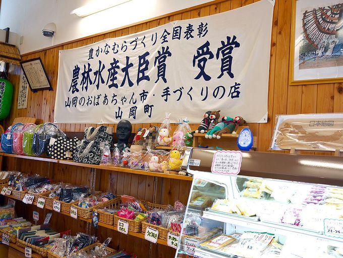 食べ物から雑貨まで、9割が手づくり品の道の駅