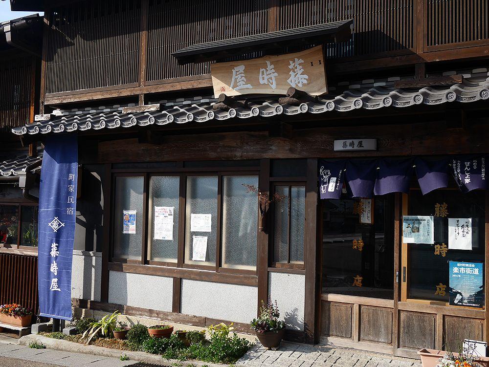 岩村城下町に泊まるなら、町家民宿「藤時屋」