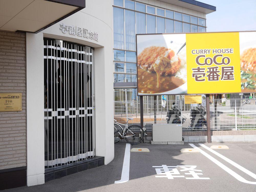ココイチ一号店に隣接する、壱番屋記念館