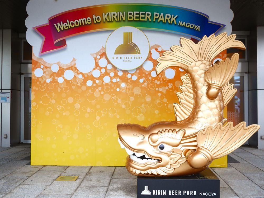 金のしゃちほこが鎮座!キリンビール名古屋工場で一番搾りを飲もう