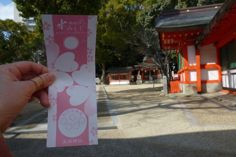 神戸の街なかパワースポット!縁結び「生田神社」で水みくじ