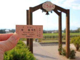 愛の国から幸福へ!北海道帯広市「幸福駅」で縁起担ぎ|北海道|トラベルjp<たびねす>