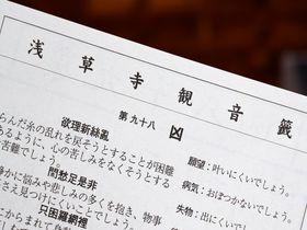 凶がでれば幸運!浅草寺で噂の裏名所「おみくじ」を引く理由