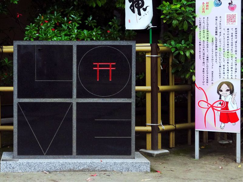 4.新田神社(大田区)