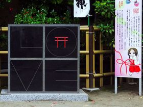縁結びのLOVE神社!東京・大田区「新田神社」はアートなパワースポット