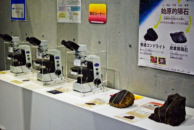 宇宙 〜隕石大国の日本〜