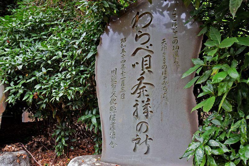 通りゃんせ発祥!川越城本丸御殿と三芳野神社の「帰りはこわい」ワケ
