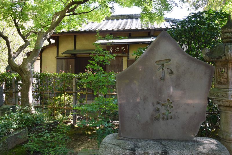 """狭山茶""発祥の地「仏地院(中院)」"