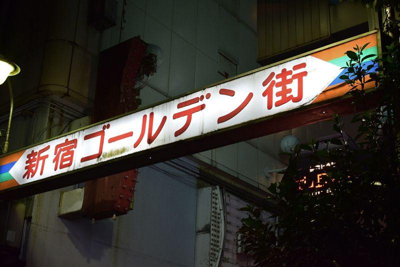 眠らない街・東京を体験!「歌舞伎町・新宿ゴールデン街」