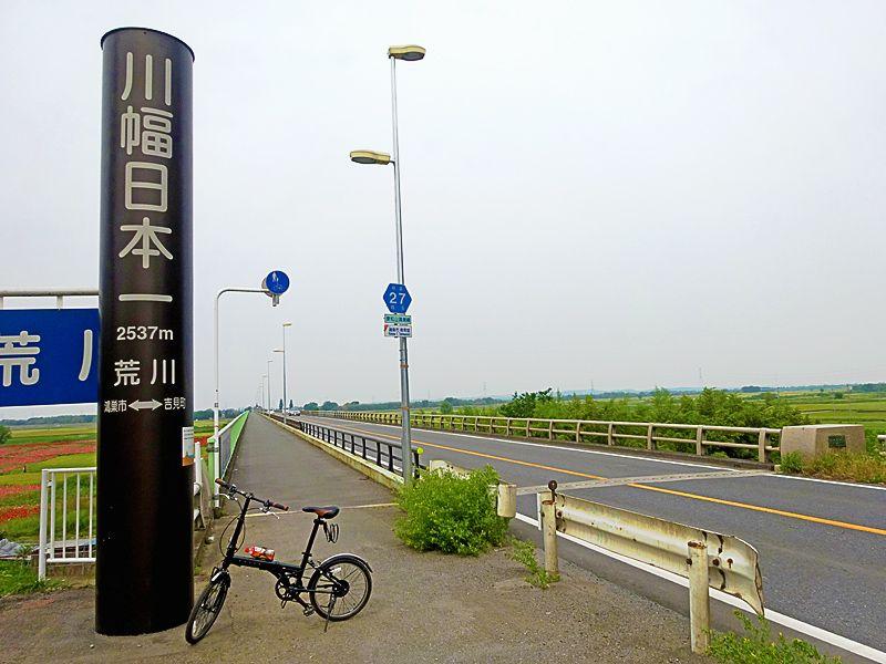 日本一の川幅