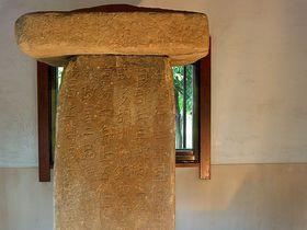 日本三古碑!高崎市「多胡碑」は、今必見の世界記憶遺産候補|群馬県|トラベルjp<たびねす>
