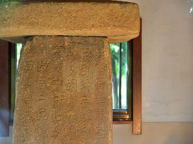 1300年の古代ロマン!高崎市「上野三碑」は世界記憶遺産候補|群馬県|トラベルjp<たびねす>