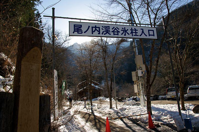 尾ノ内百景氷柱へのアクセス