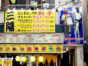 元祖きたなシュラン三ツ星!横浜「三陽」は下ネタ溢れる中華店|神奈川県|トラベルjp<たびねす>