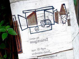 神楽坂の超古民家カフェ!「ムギマル2」で猫とまんじゅうに癒されよう|東京都|トラベルjp<たびねす>