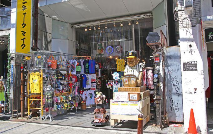 「アメリカ村」で、大阪のエスプリを楽しもう