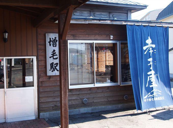 駅舎内では水産品販売店「孝子屋ぐるめ食品」が営業