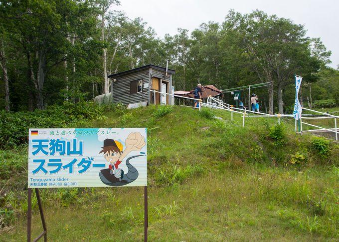 楽しみ方4:草原ボブスレー「天狗山スライダー」で風を浴びる!