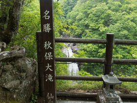日本の滝百選の観光名所!仙台の山林にある「秋保大滝」|宮城県|トラベルjp<たびねす>